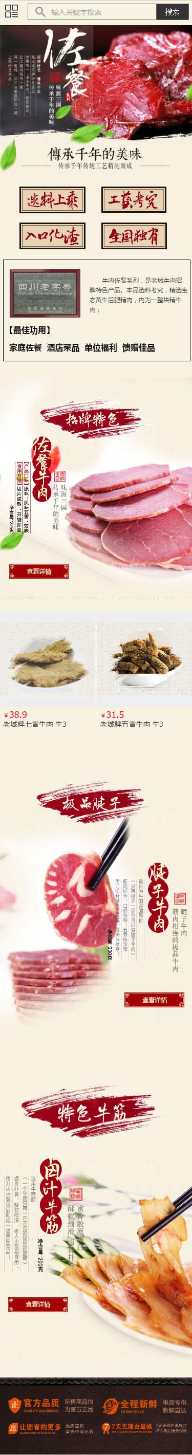 佐餐系列零食模板