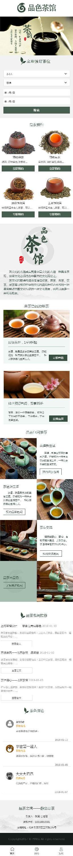 茶馆预约小程序模板