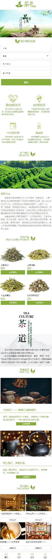 茶韵tea茶叶展示小程序模板