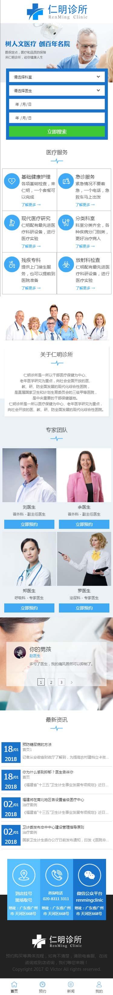 仁民诊所医院预约小程序模板
