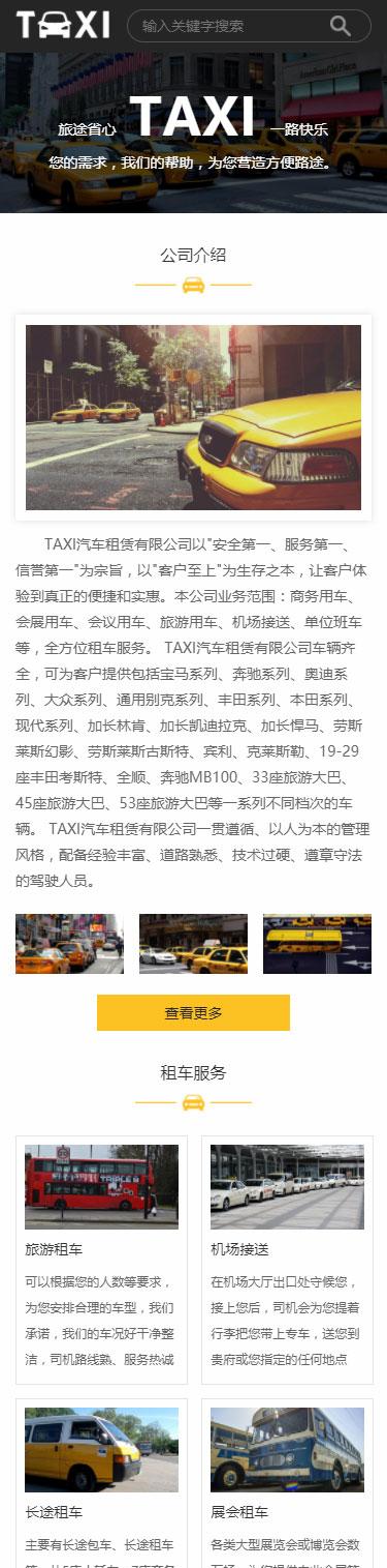 TAXI租车展示小程序模板