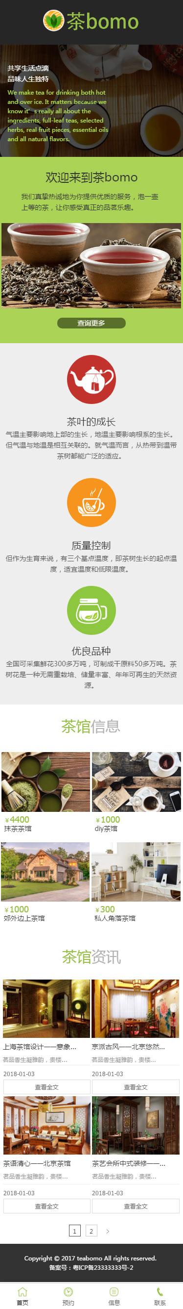 茶bomo茶馆展示小程序模板