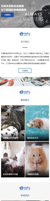 Graphy摄影展示小程序模板