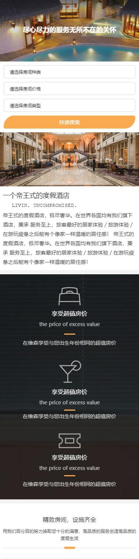 Emperor酒店预约小程序模板