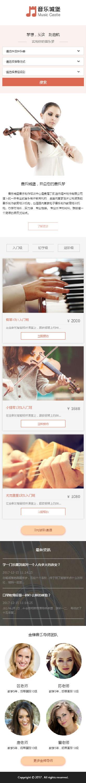 音乐城堡课程预约小程序模板