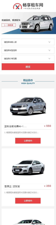 畅享租车预约小程序模板