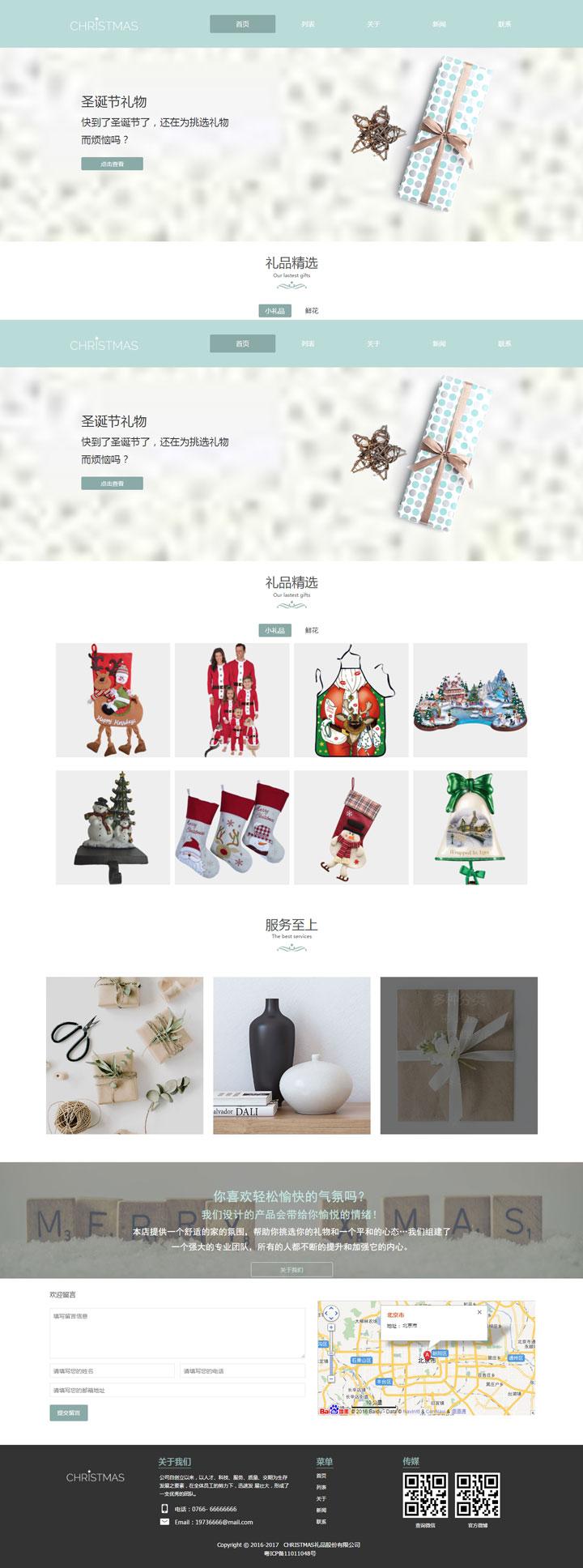 CHRISTMAS礼品展示型模板