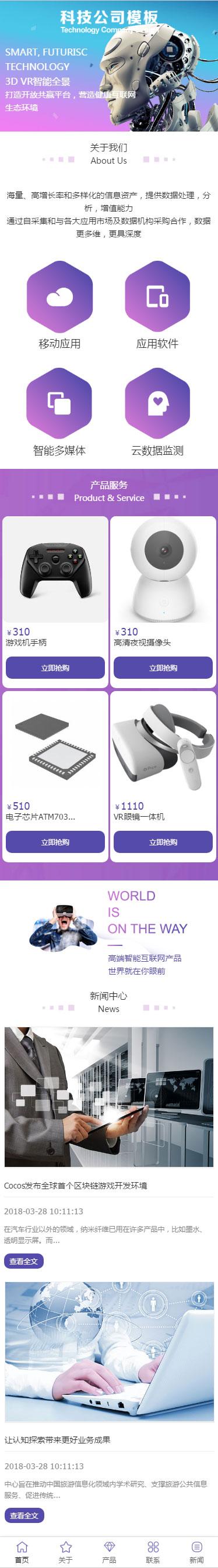 科技公司展示小程序模板