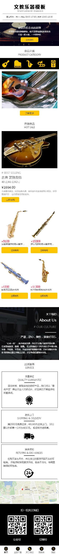 文教乐器商城小程序模板