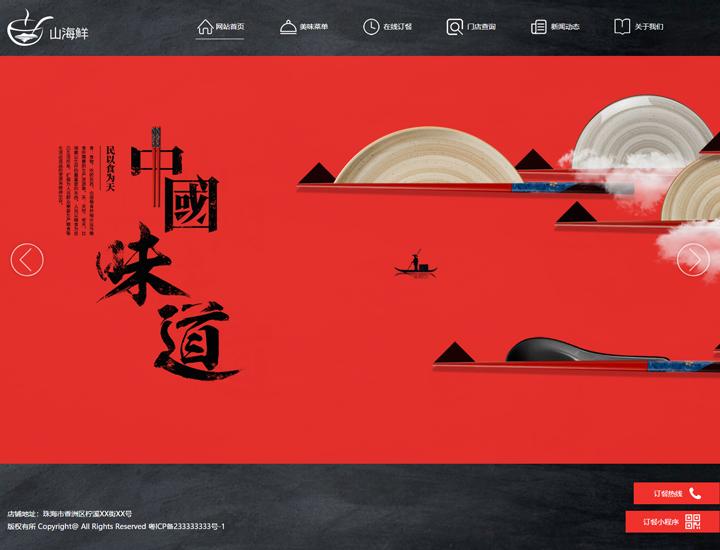 山海鲜餐饮模板