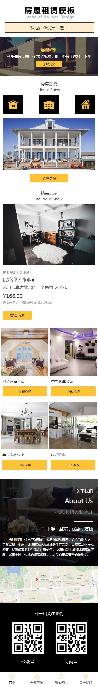 房屋租赁展示小程序模板
