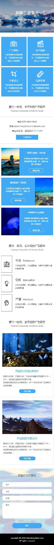 广告服务展示小程序模板