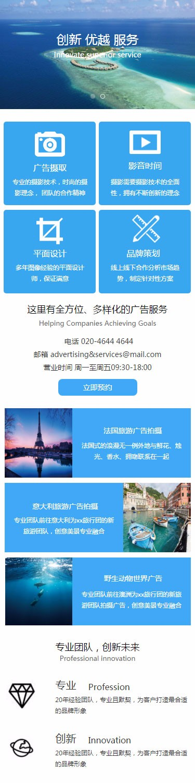 Global旅游小程序展示模板
