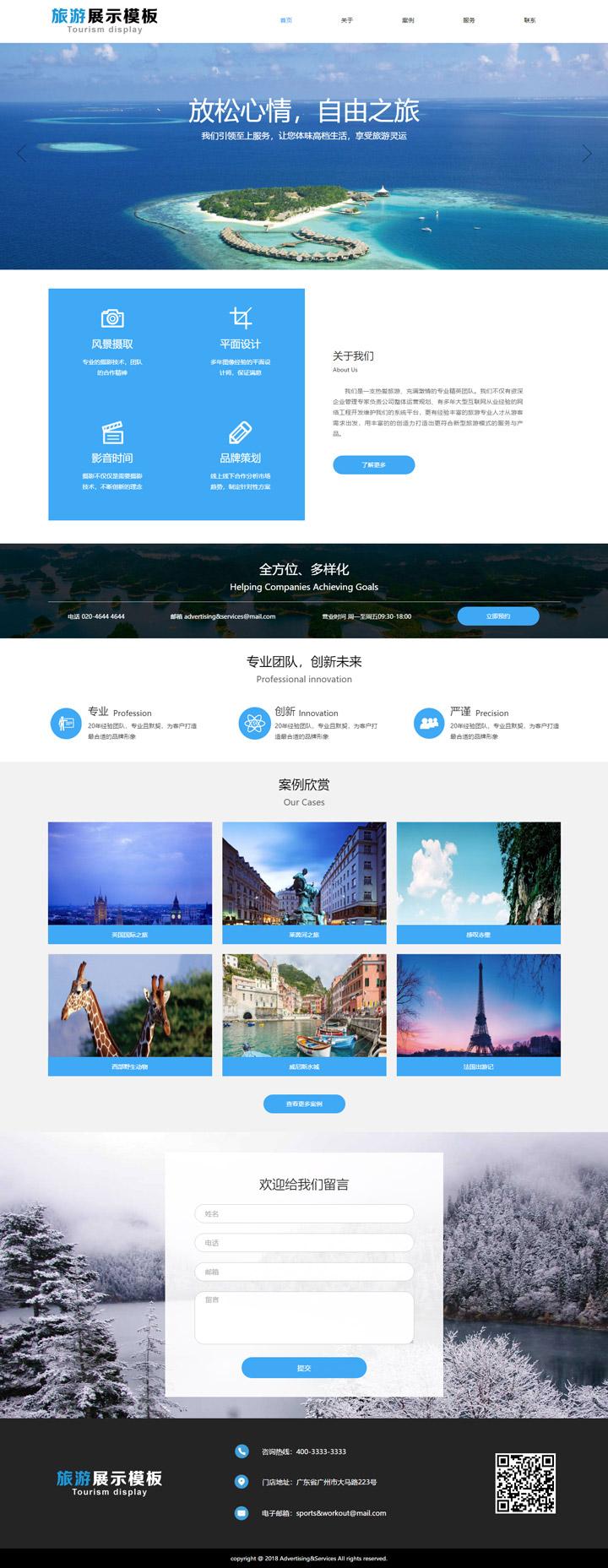 Global旅游展示模板