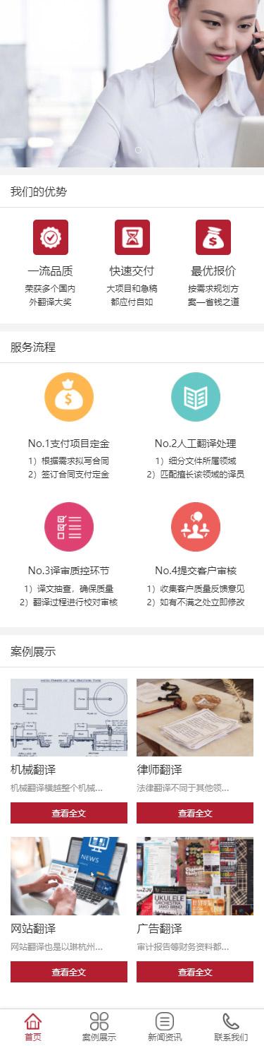 翻译机构展示小程序模板