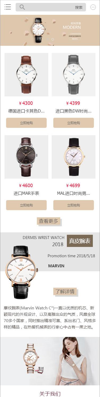 Tide手表商城分销小程序模板