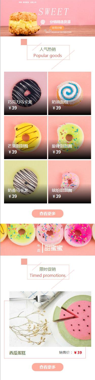 Taste甜品商城分销小程序模板