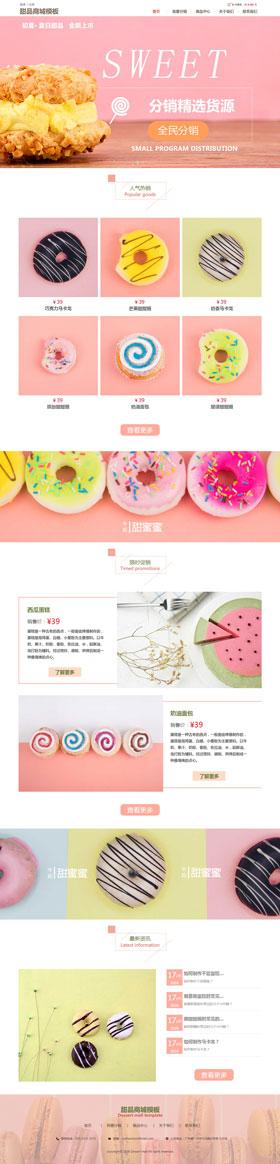 Taste甜品商城分销模板