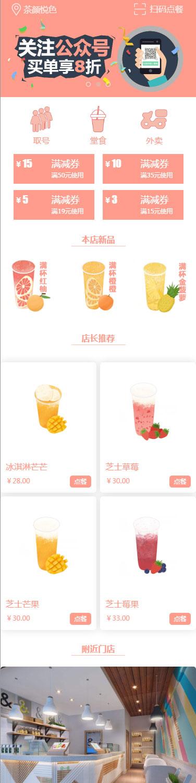 茶颜悦色奶茶店餐饮小程序模板