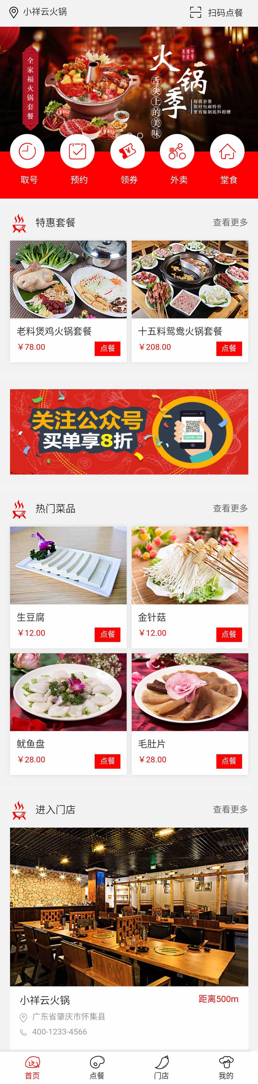 小祥云火锅餐饮小程序模板