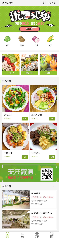 萌菜轻食餐饮小程序模板