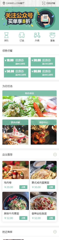 CANNELLONI意大利餐厅餐饮小程序模板