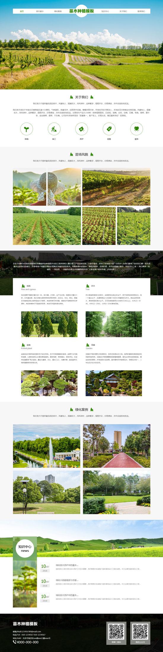 苗木种植展示模板