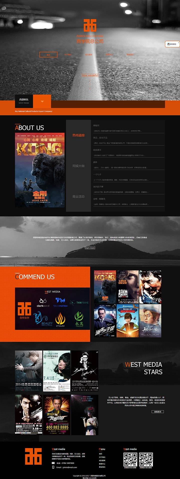西部娱乐有限公司网站