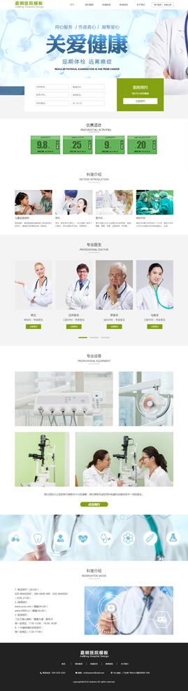 嘉明医院行业预约模板