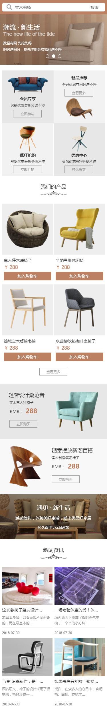 OnHan椅子商城分销小程序模板