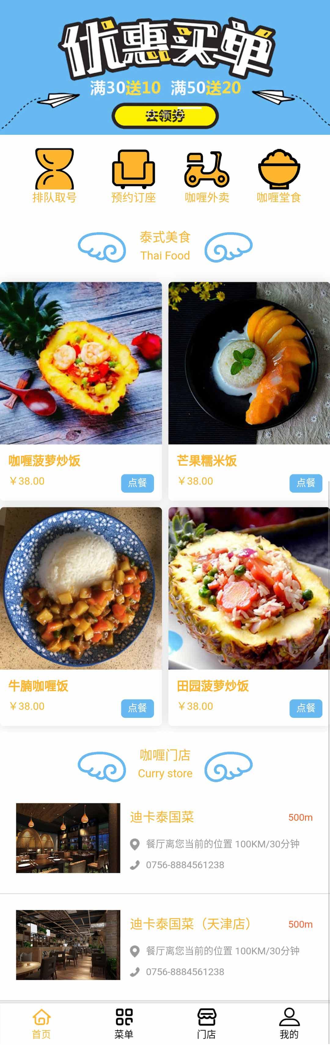 迪卡泰国菜餐饮小程序模板