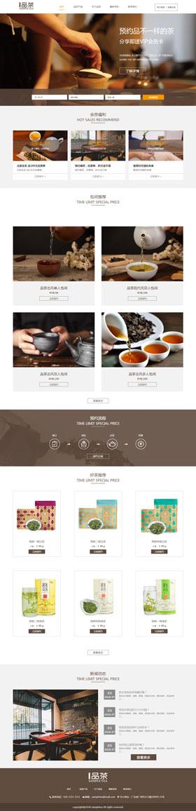 Baise茶馆预约模板