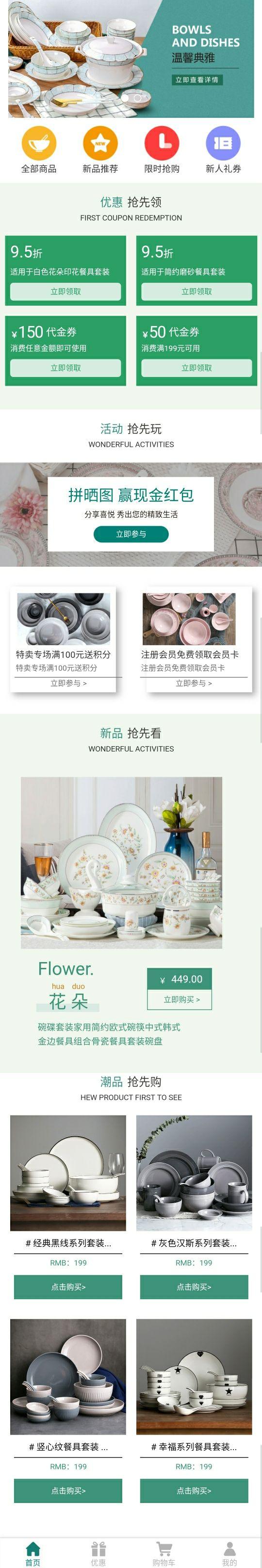 艺禾陶瓷小程序商城模板