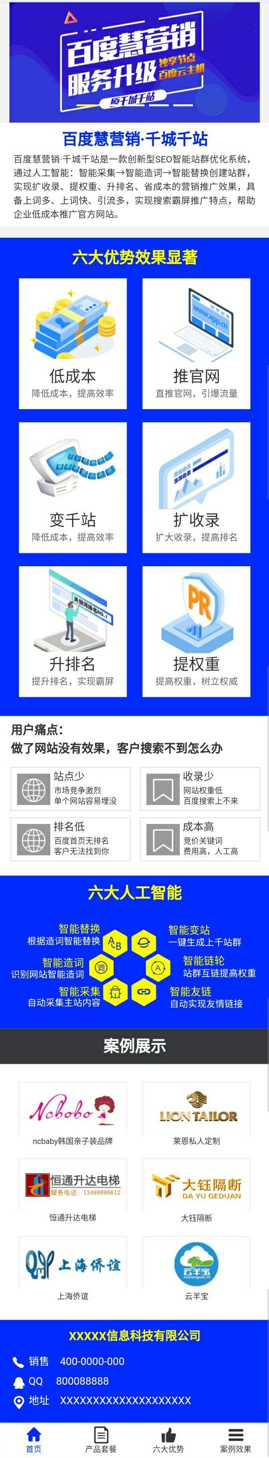 千城千站小程序展示模板