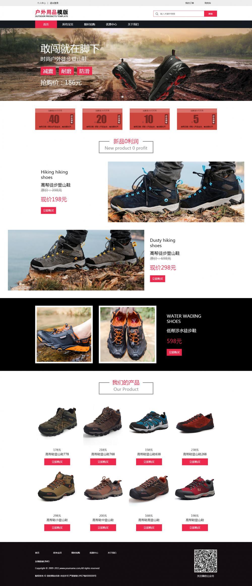 登山鞋商城模板
