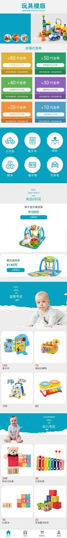 儿童玩具小程序商城模板