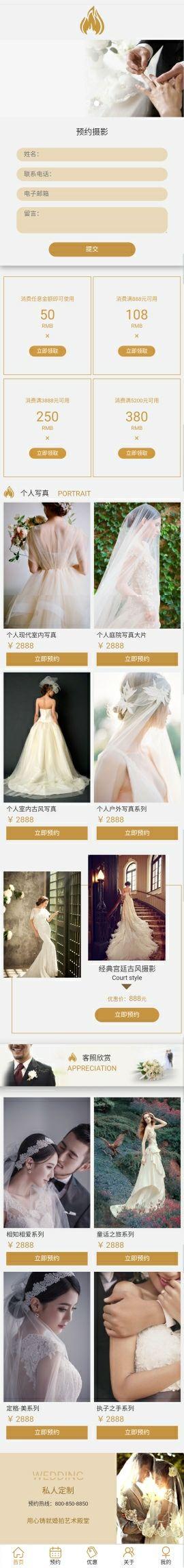 意舍婚纱摄影预约小程序模板