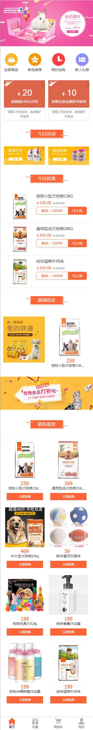 宠物用户购物小程序商城模板