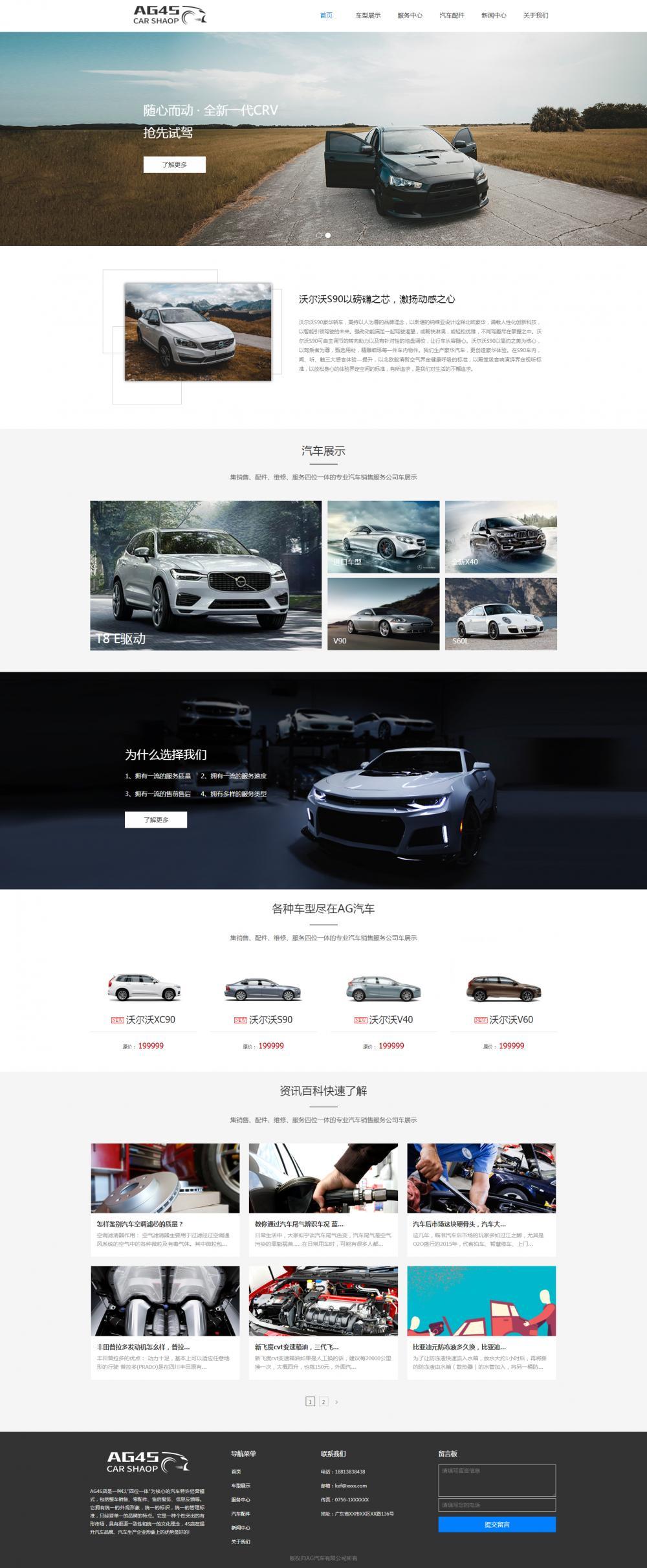 AG汽车4S店展示模板