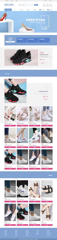 慕佳女鞋店分销模板