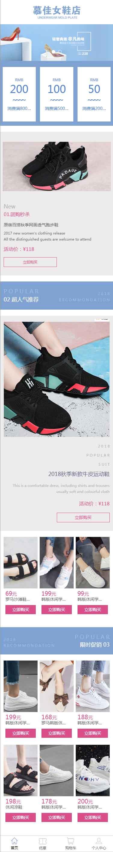慕佳女鞋店小程序分销模板