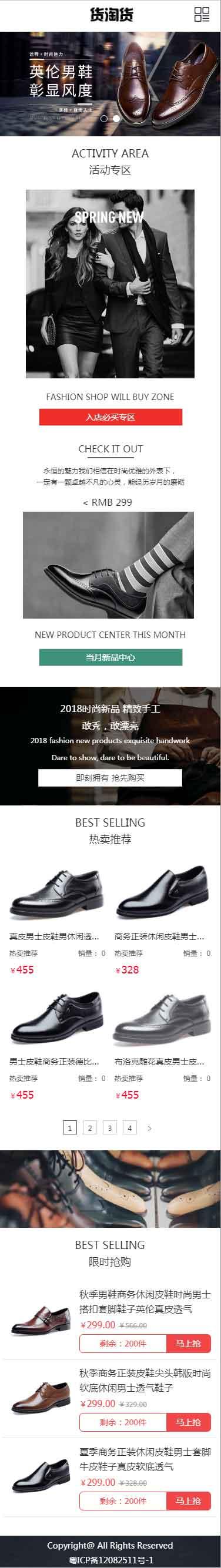 货淘货皮鞋小程序商城模板