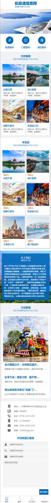航旅通易票网小程序模板