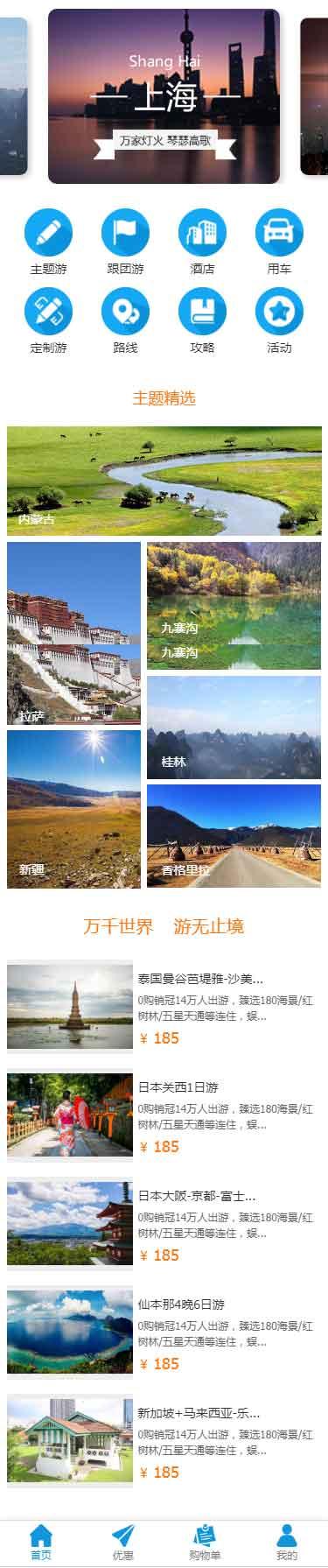 途游旅行网小程序模板