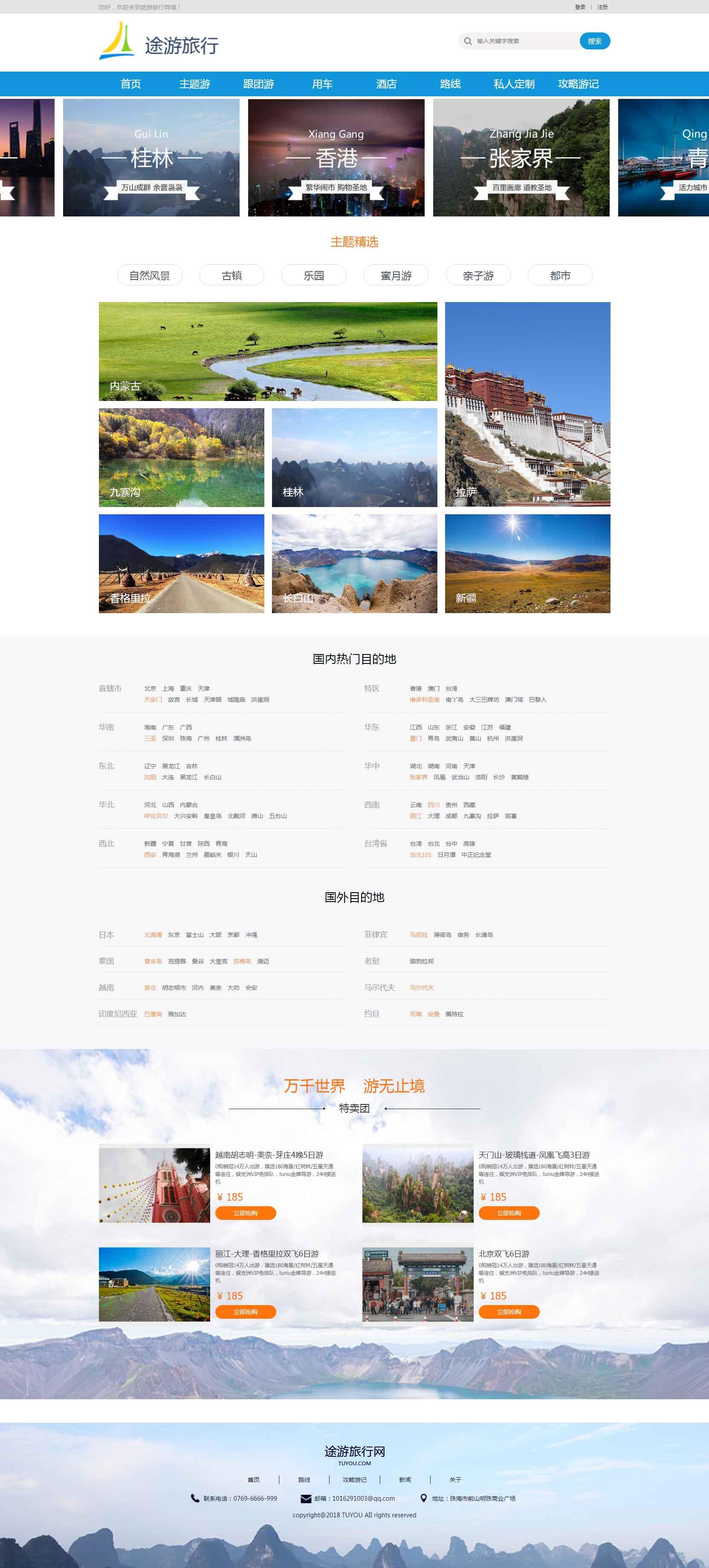 途游旅行网模板