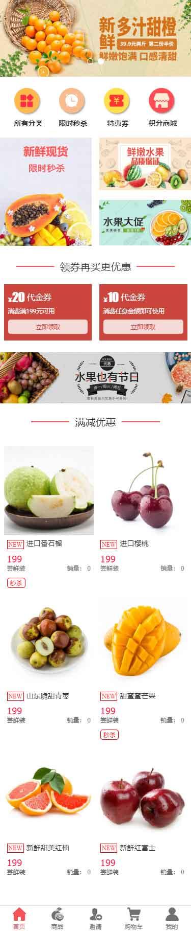 特色水果小程序商城模板
