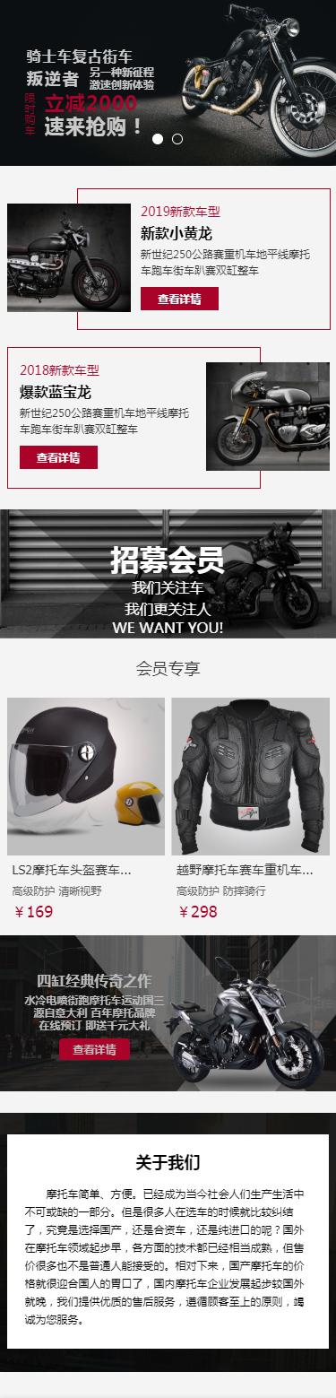 摩托车小程序商城模板