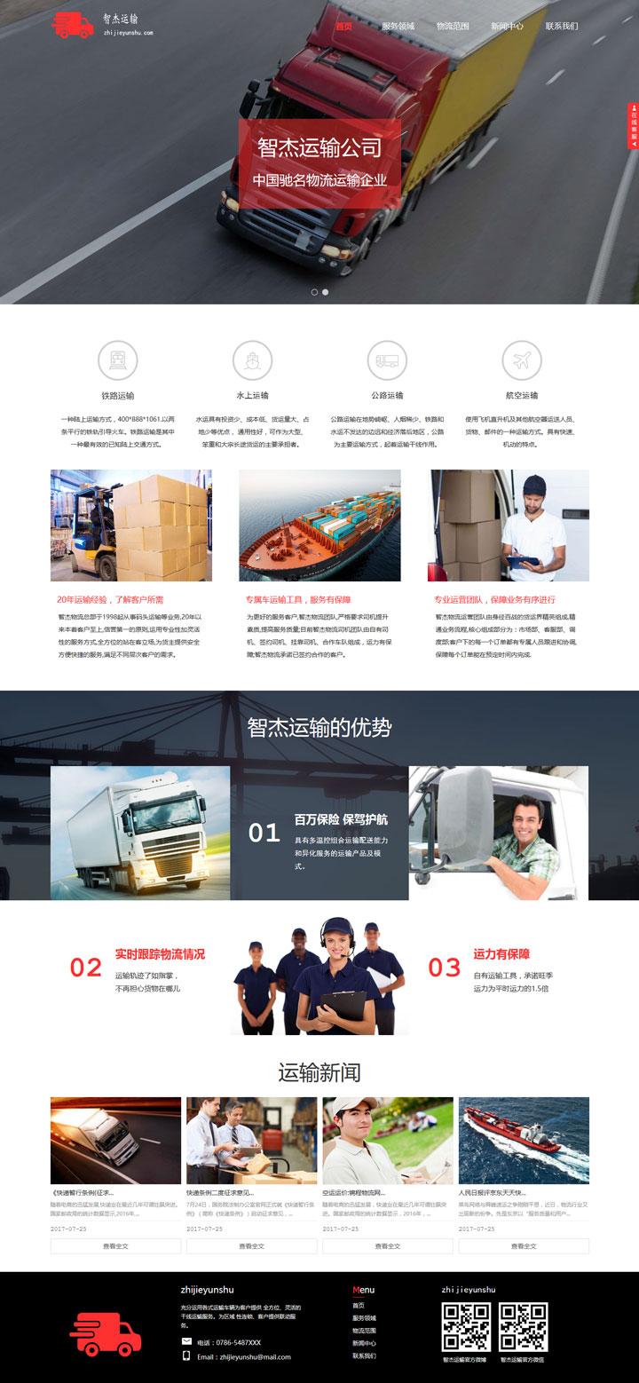 运输服务网站模板