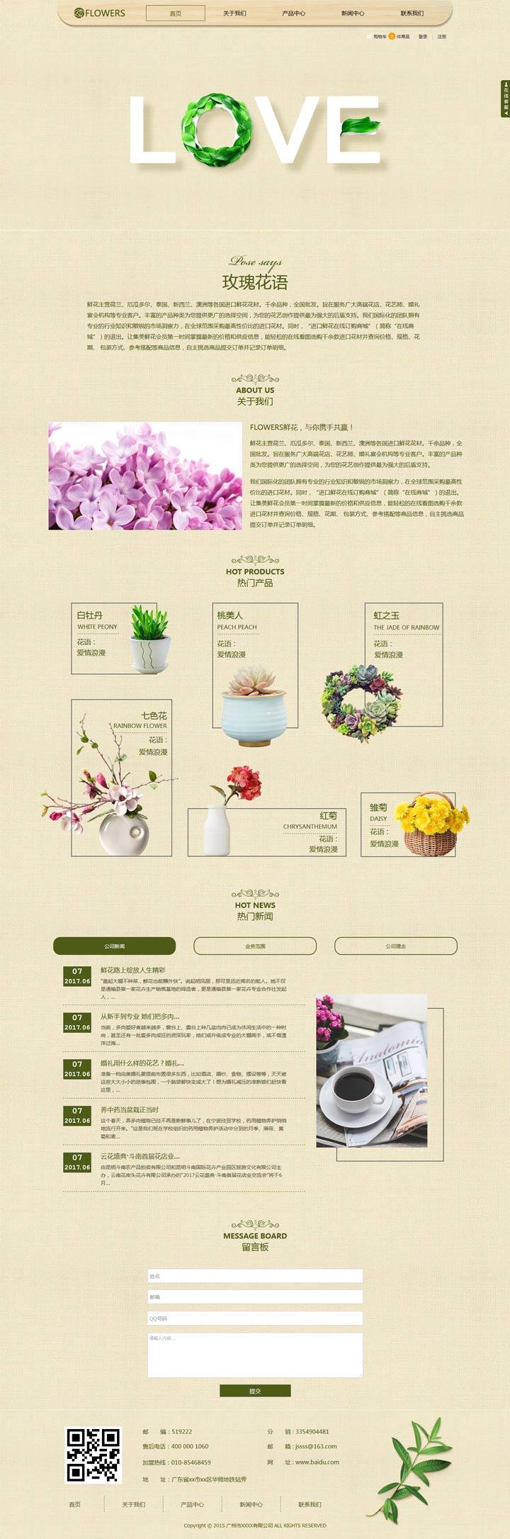 鲜花展示模板