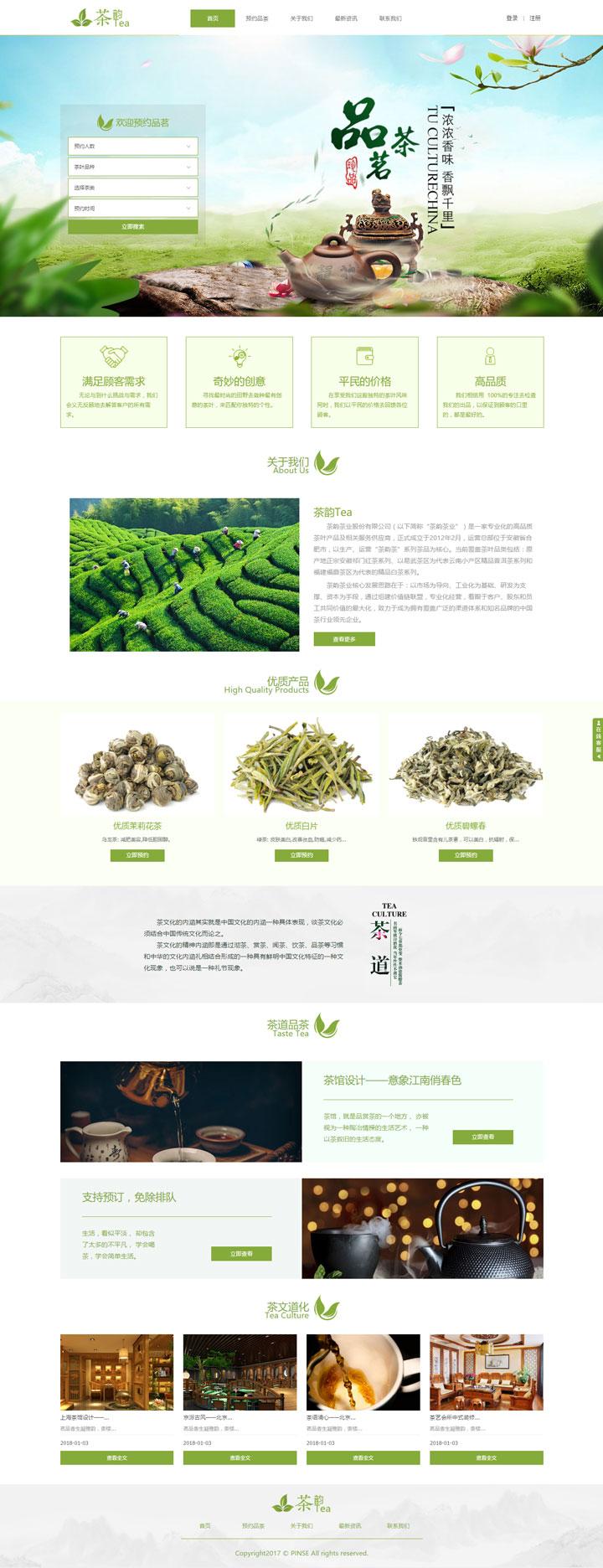 茶韵tea茶叶展示模板
